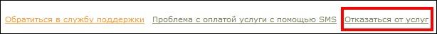 Как удалить свою страницу с Одноклассники.ру