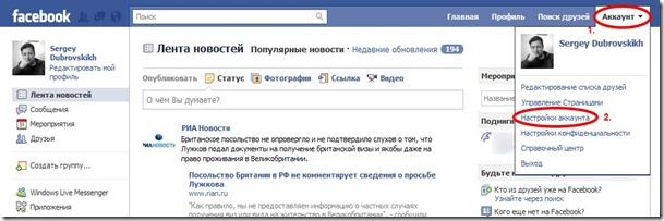 Защищаем свой аккаунт в Facebook