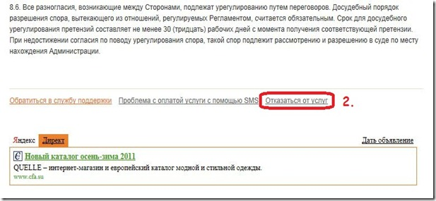 Удаляем себя с Одноклассники.ру