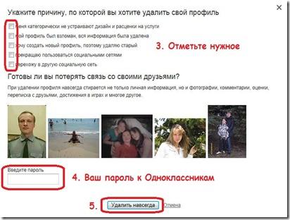 Как удалить себя с Odnoklassini.ru