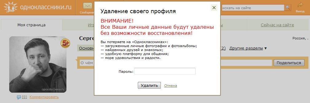 http://serweb.ru/wp-content/uploads/485091ff8989_AEC6/delete.odnoklassniki.jpg