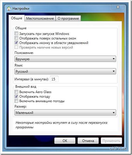 Часы HTC Sense на компьютере. Окно настроек