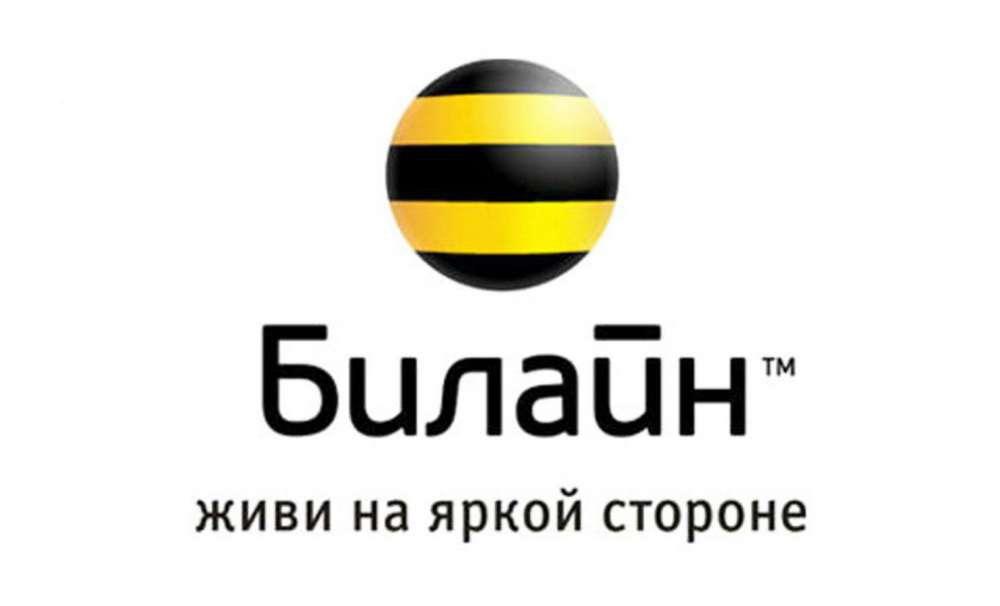 ВКонтакте и Билайн