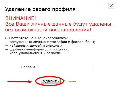 Как удалить свою страницу с Odnoklassniki.ru