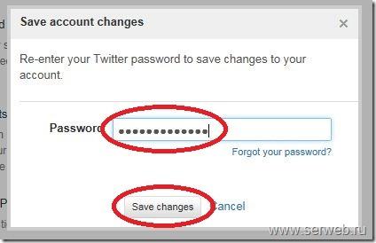 Окно подтверждения пароля