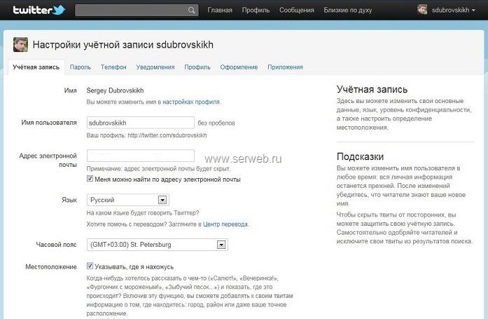Как сделать твиттер на русском фото 844