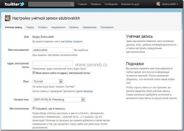 Раздел настроек Twitter на русском языке
