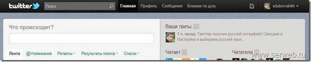 Главная страница Twitter на русском языке