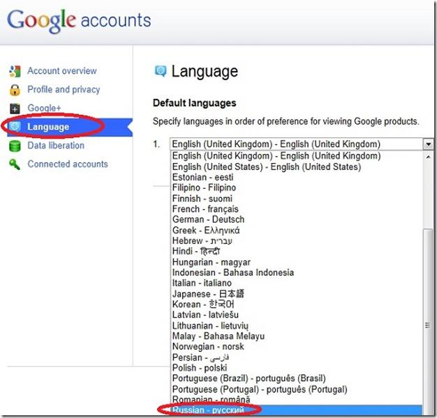 Выбираем русский язык в Google Plus