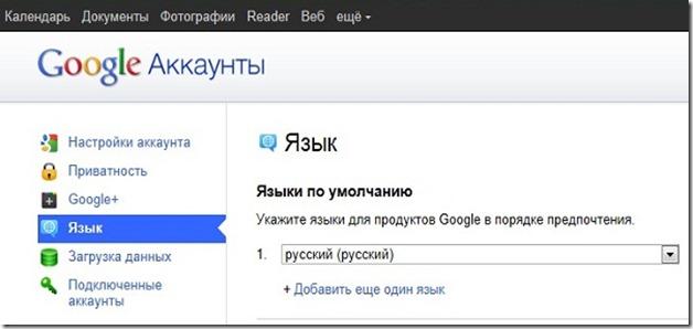 Русский язык в Google Plus