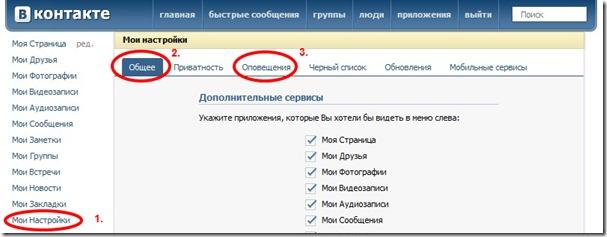 Уведомления вКонтакте на Билайн - настройки