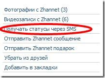 вКонтакте - получать статусы через смс