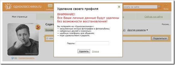 Как удалить себя с Odnoklassniki.ru