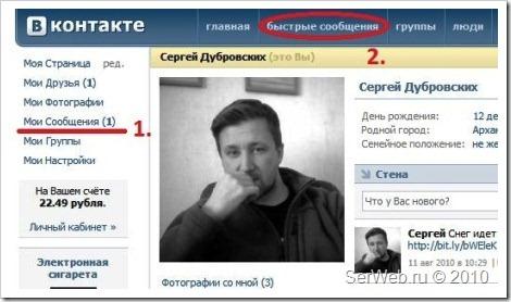 В Контакте – общаемся с удобством. Пошаговое руководство для эффективного общения.