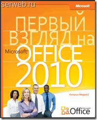 Первый взгляд на Office 2010